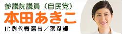 参議院議員(自民党) 本田あきこ
