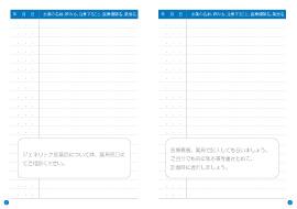 防災型お薬手帳